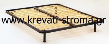 Βάση κρεβατιού-κρεβάτι διπλό 150 διάσταση-ορθοπεδικό τελάρο-ανατομικό πλαίσιο με πόδια μεταλλικά (και σε ειδικές διαστάσεις)
