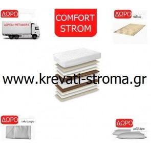 Στρώμα comfort strom queen σε πακέτο προσφοράς με δώρο την μεταφορά,βάση,επίστρωμα,μαξιλάρι για μονό κρεβάτι