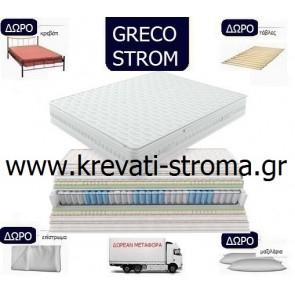 Στρώμα με φυσικό λάτεξ,εφταζωνικό greco strom fresh για υπερ διπλό κρεβάτι σε διάσταση από 151έως 160 πόντους και διάφορα δώρα