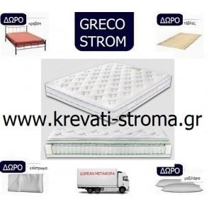 Στρώμα greco strom must εφταζωνικό σε μονή 090x190-090x200 διάσταση με δωρεάν μεταφορικά,δώρο κρεβάτι,μαξιλάρι,επίστρωμα