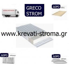Στρώμα αμέταλλο χωρίς ελατήρια greco strom latex μονό για διάσταση έως 90 c.m. και 4 δώρα