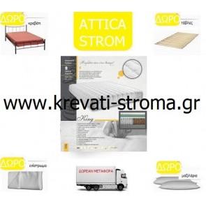 Στρώμα εφταζωνικό ανατομικό attica strom king για μονό κρεβάτι σε πακέτο προσφοράς με δώρο κρεβάτι,τάβλες,επίστρωμα,μαξιλάρι και μεταφορικά
