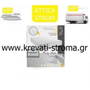 Στρώμα attica strom body shape ανατομικό μονό για διάσταση 090x190 ή 090x200 με δώρο την αποστολή και μαξιλάρι