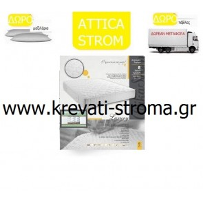 Στρώμα ανατομικό attica strom luxury για μονό κρεβάτι έως 90 πόντους φάρδος