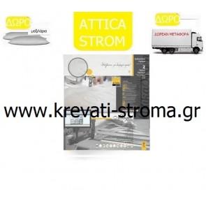 Στρώμα attica strom magic για διάσταση έως 90 πόντους με δωρεάν μεταφορικά και μαξιλάρι πλενόμενο