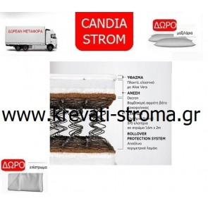 Στρώμα ορθοπεδικό candia strom astra υπερ διπλό 160χ200 διάσταση σε οικονομικό πακέτο προσφοράς.Δώρο μαξιλάρι πλενόμενο,δώρο επίστρωμα προστασίας,δωρεάν μεταφορά.