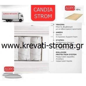 Στρώμα candia strom hypnos με ελατήρια σε θήκες διπλό σε διάσταση 150χ200 με μειωμένη τιμή προσφοράς -20% και 3 δώρα