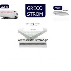 Στρώμα ορθοπεδικό greco strom smart υπέρδιπλό σε διάσταση 160x200,σε τιμή οικονομικού πακέτου προσφοράς.Δώρο μαξιλάρι πλενόμενο,δωρεάν μεταφορά