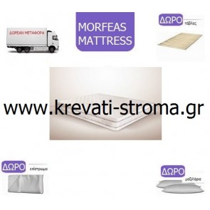 Στρώμα ανατομικό morfeas sleep anesis μονό 090χ190 και 090χ200 με δώρο μεταφορικά,τάβλες,μαξιλάρι,επίστρωμα