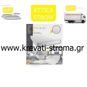 Στρώμα attica strom energy ορθοπεδικό σε διάσταση μονό 090χ190 ή 090χ200