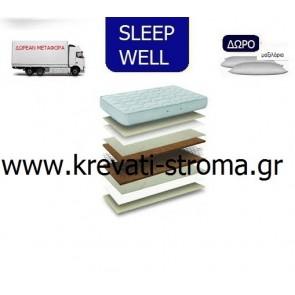 Στρώμα με κοκοφοίνικα sleep well super διπλό 150χ2,00 και δωρεάν μεταφορά και μαξιλάρι πλενόμενο