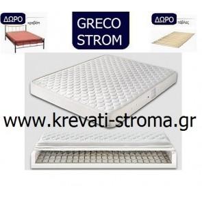 Στρώμα greco strom dream με συνδεδεμένα ελατήρια 090x190 ή 090x200 για μονό κρεβάτι.Δώρο κρεβάτι και τάβλες