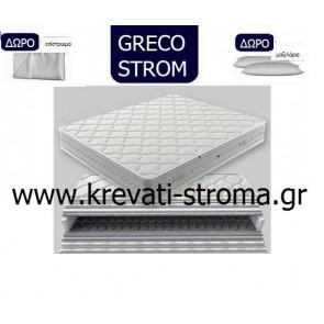 Στρώμα ύπνου για κρεβάτι greco strom perla με μέτρα 150χ200 και δωρεάν μαξιλάρι και επίστρωμα προστασίας