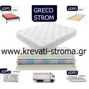 Στρώμα 7 ζωνών στήριξης με λάτεξ greco strom interflex υπέρδιπλο 160x200 σε πακέτο τιμής προσφοράς
