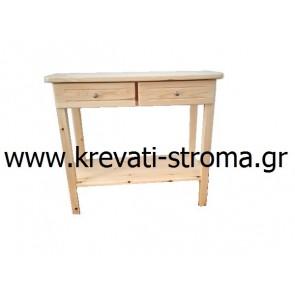 Τουαλέτα-σιφονιέρα - συρταριέρα με δύο συρτάρια σε μασίφ ξύλο